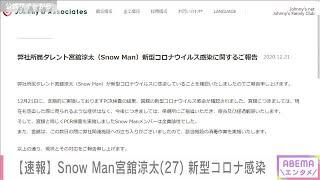 Snow Manの宮館涼太さんが新型コロナ感染(2020年12月21日) - YouTube