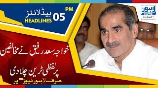 05 PM Headlines Lahore News HD - 06 May 2018