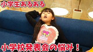 小学校の文化祭発表会の悩み!小学生あるある! - はねまりチャンネル