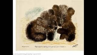 Медвежонок— Евгений Чарушин — читает Павел Беседин