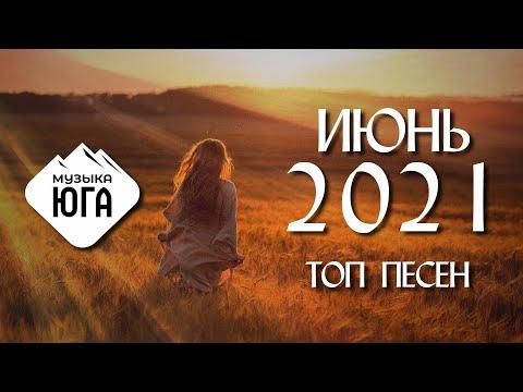 ИЮНЬ 2021 | ТОП ПЕСЕН