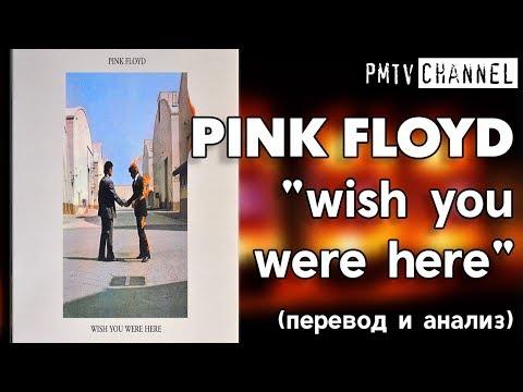 Pink Floyd: Wish You Were Here (перевод песни)