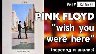 Pink Floyd Wish You Were Here перевод песни