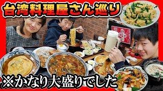 【辛くて大盛り!】台湾料理屋さん巡り(食べ歩き)興福順
