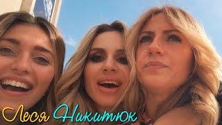 Леся Никитюк, Света Лобода и Регина Тодоренко едут на яхту! Видеоблог Леси Никитюк