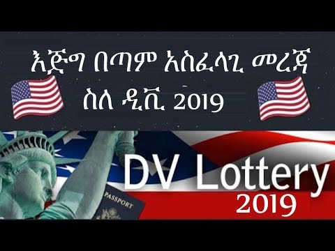 Ethiopia - Important Points on 2019 U.S. Diversity Visa Lottery Program