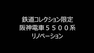 鉄道コレクション限定「阪神電車5500形リノベーション」走行試験