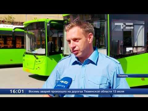 22 новых автобуса выйдут на маршруты в Тюмени