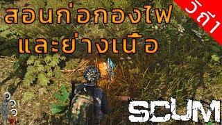 SCUM วิธีก่อกองไฟ และ ย่างเนื้อ [สอนก่อกองไฟย่างเนื้อ] - วิถีเอาตัวรอด Part1