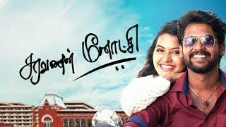 Saravanan Meenatchi |12/07/2017 EPISODE