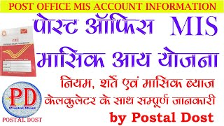POST OFFICE MIS SCHEME IN HINDI (MONTHLY INCOME SCHEME WITH SMART DEPOSIT SYSTEM)