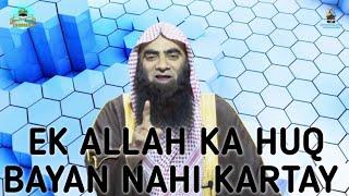 Ek allah ka huq bayan nahi kartay ¦ sheikh tauseef ur rehman rashdi