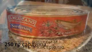 Вкусный салат с кабачками и сардиною/A delicious salad with zucchini and sardines.