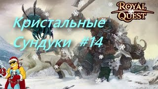 Royal Quest Кристальные Сундуки #14