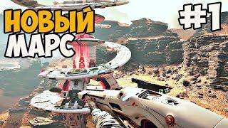 FAR CRY 5 НА МАРСЕ ► Far Cry 5 DLC Lost On Mars Прохождение На Русском - Часть 1