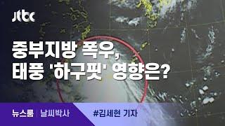 [날씨박사] 소멸하며 '물탱크' 남기는 태풍…장마 길어질 듯 / JTBC 뉴스룸