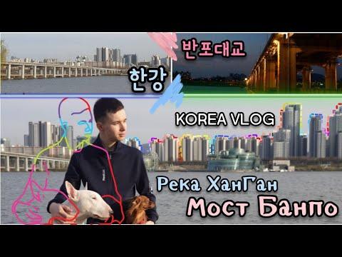 Центр Сеула/Главная река ХанГан/Знаменитый мост Банпо/KOREA VLOG