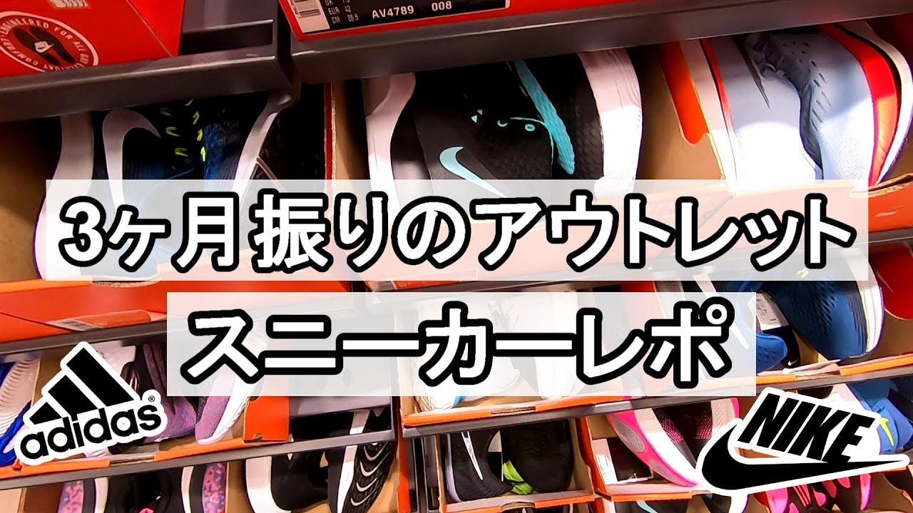 【アウトレット】久々にアウトレット北広島でスニーカー見てきた 【Nike/vans/adidas】