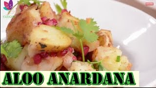 aloo anardana potatoes with fresh pomegranate seeds   chef varun inamdar