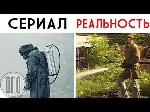 Сериал ЧЕРНОБЫЛЬ 2019