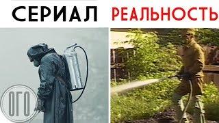 Сериал ЧЕРНОБЫЛЬ 2019 -  КАК ЭТО БЫЛО На Самом Деле?  Главные Герои!
