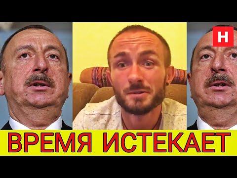 СРОЧНО. Даю время Алиева что вернуть Армянского Афицера в Армению