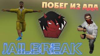 • Играю на своём сервере 2 | JailBreak | Cs 1.6 | Побег из Ада •(Сервер называется