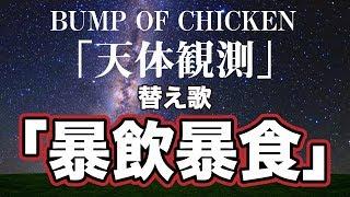【替え歌】天体観測 「暴飲暴食」BUMP OF CHICKEN うた:たすくこま