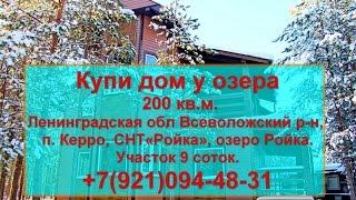 Дом 200 кв.м на участке 9 соток в  п. Керро , озеро Ройка, СНТ«Ройка».