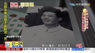 2019.04.14兩岸中國夢/陝西內蒙交界「沙漠」不見了! 請叫它「毛烏素森林」