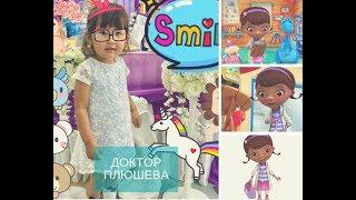 Амира - Доктор Плюшева. Детские видео. Игры. Развлечения.