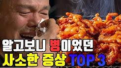 알고 보니 병이었던 사소한 증상 TOP3