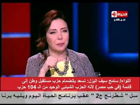 """الحياة اليوم - لقاء اللواء سامح سيف اليزل """" منسق قائمة في حب مصر """" وسلسلة الإتهامات الموجهة للقائمة"""