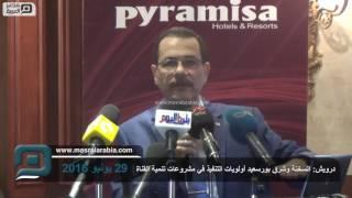 مصر العربية | درويش: السخنة وشرق بورسعيد أولويات التنفيذ في مشروعات تنمية القناة
