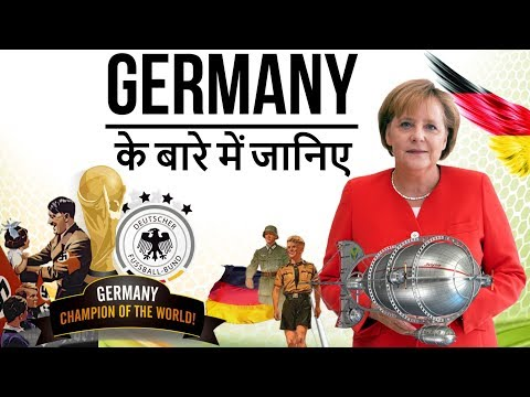 जर्मनी देश के बारे में जानिये - Know everything about Germany - Manufacturing Powerhouse of Europe