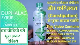 How To Control Constipation | Get Instant Relief In Constipation | Duphalac | Review | Hindi