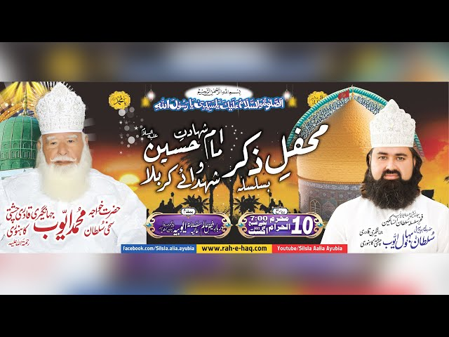 10 Muhram ul haram | Bulbuly Darbar-e-fiaz-e-Alam | Sufi Tariq Ayubi |