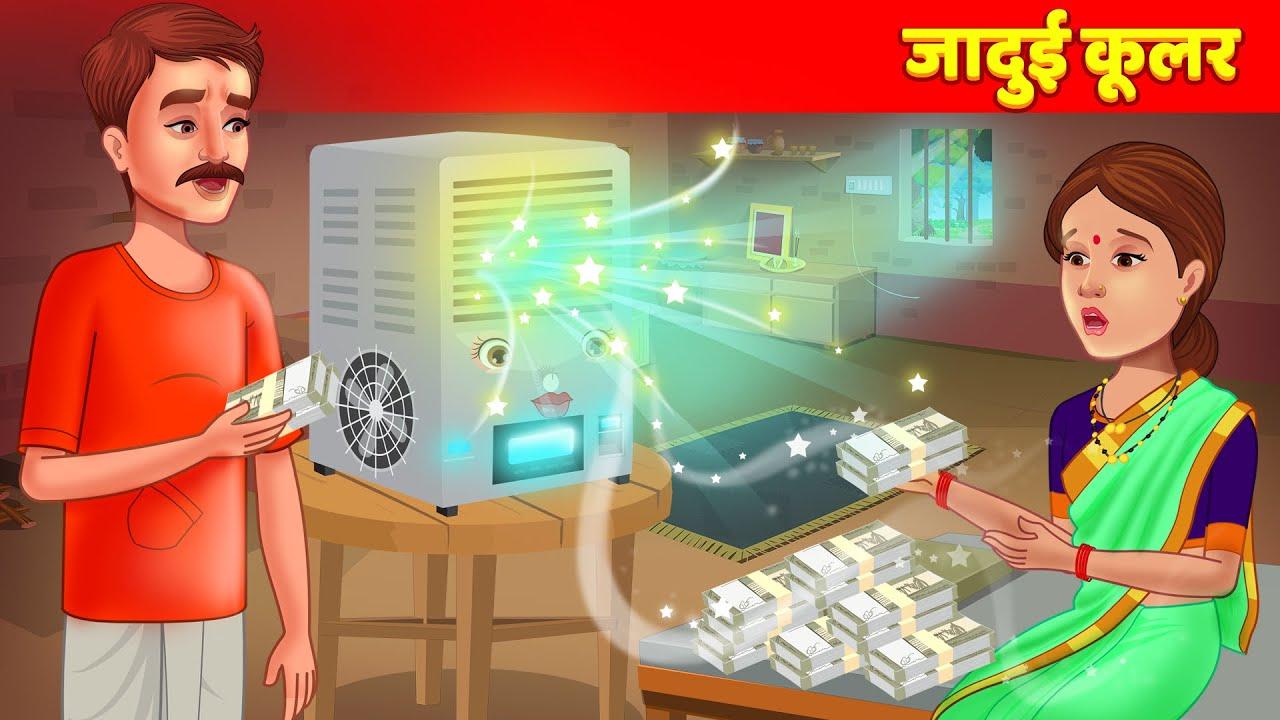 जादुई कूलर Moral Stories For Teens हिन्दी कहानिया Horror Stories Hindi Fairy Tales & Stories
