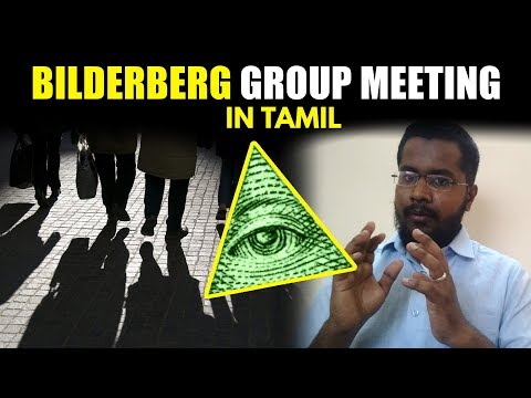 இல்லுமினாட்டி | Bilderberg Group | Illuminaties Secret Meeting