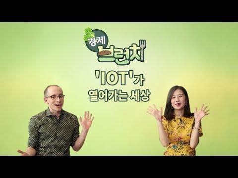 [경제브런치 3편] 'IOT'가 열어가는 세상