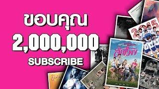 ขอบคุณ-2-ล้าน-subscribe