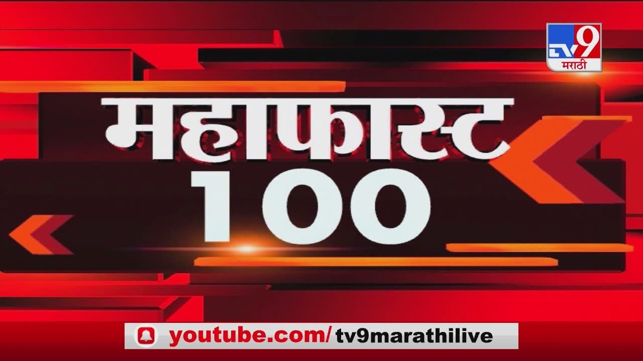 MahaFast News 100 | महाफास्ट न्यूज 100 | 10 September 2020 - TV9