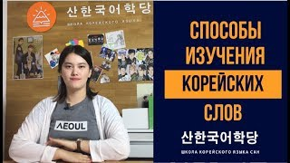 Способы изучения корейских слов