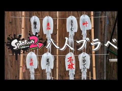 【Splatoon2】にじさんじ八人プラベ!アッキーナ支店