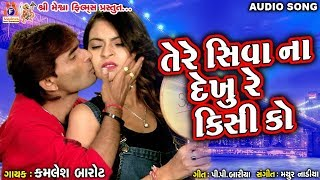 Tere Siva Na Dekhu Re Kisi Ko Kamlesh Barot Gujarati Love Song Timli Gafuli