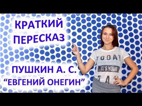 Пересказ Пушкин А. С. «Евгений Онегин»