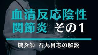 ①血清反応陰性関節炎について | 町田の鍼灸院 東京・横浜からも!
