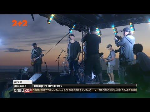 СПЕЦКОР | Новини 2+2: Бумбокс влаштував співочу акцію протесту на кордоні з Кримом