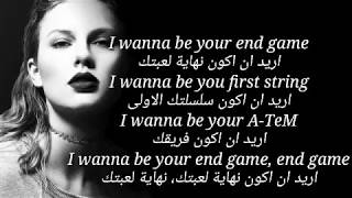 Taylor Swift - End Game ft. Future, Ed Sheeran (Lyrics A & E) مترجمة