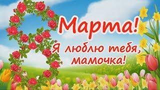 Трогательное поздравление для мамы в день 8 марта